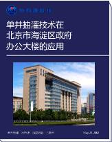 单井抽灌技术在北京市海淀区政府 办公大楼的应用